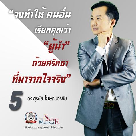 คำคม ผู้นำ ผู้บริหาร โดย ดร.สุรชัย โฆษิตบวรชัย