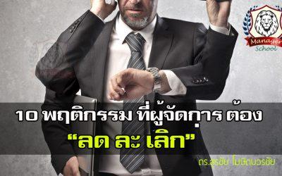 """10 พฤติกรรม ที่ """"ผู้จัดการ"""" ต้อง ลด ละ เลิก"""